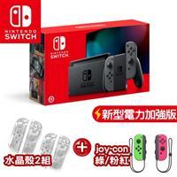 Nintendo 任天堂 Switch新型電力加強版主機 灰色+joy-con 手把任選+joy-con 水晶殼007*2組