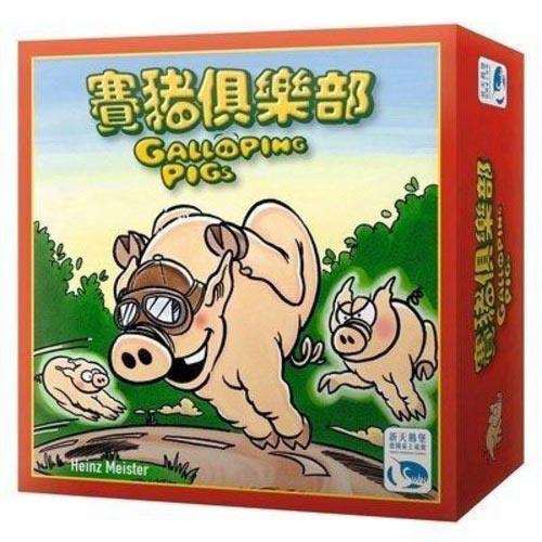 桌上遊戲 賽豬俱樂部