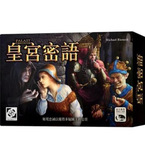 桌上遊戲 皇宮密語
