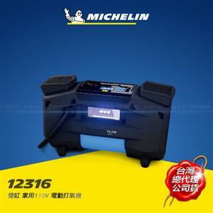 MICHELIN 米其林 激速直驅雙缸家用110V電動打氣機 12316