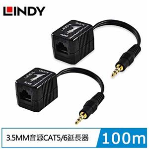 LINDY林帝 3.5MM立體音源CAT5/6延長器 100m