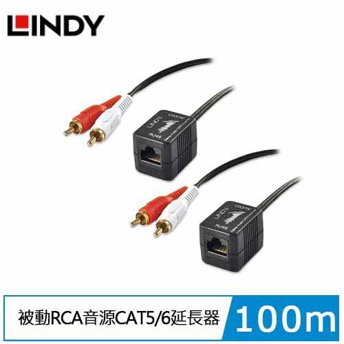 LINDY林帝 立體音源延長器(被動式) 100M