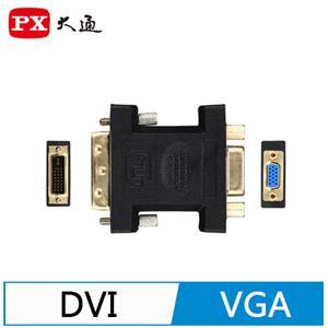 PX大通 CA-102 DVI轉VGA轉接頭