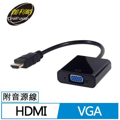 伽利略 HDMI to VGA 轉接線 附 (HDTVGA)