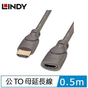 LINDY林帝 HDMI2.0版 公 TO 母延長線 0.5M