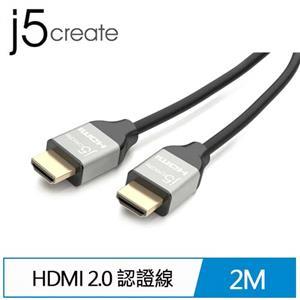 J5 JDC52 4K HDMI2.0認證公對公訊號線(2米)