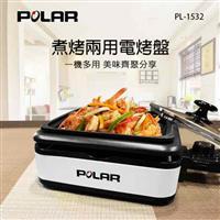 POLAR普樂煮烤兩用電烤盤 PL-1532