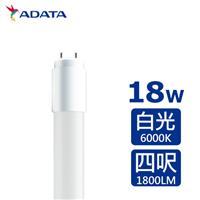 ADATA威剛 18W LED T8 四呎玻璃燈管 白光