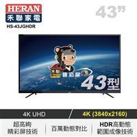 HERAN 43型4K聯網LED顯示器  HS-43JGHDR