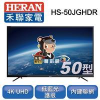 HERAN 50型4K聯網LED顯示器  HS-50JGHDR