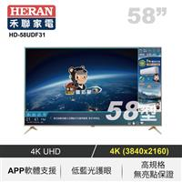 HERAN 58型4K聯網LED顯示器  HD-58UDF31