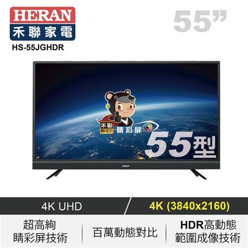 HERAN 55型4K聯網LED顯示器  HS-55JGHDR
