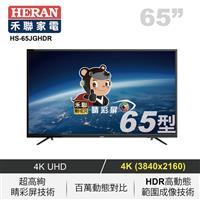 HERAN 65型4K聯網LED顯示器  HS-65JGHDR