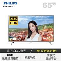 PHILIPS 65型4K聯網LED顯示器  65PUH6003