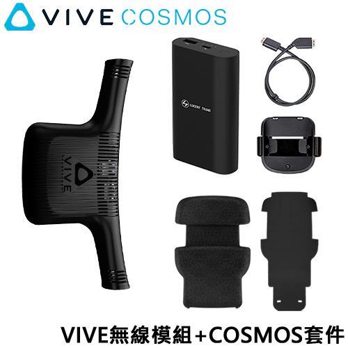 【無線套件組合】HTC VIVE無線模組+COSMOS套件