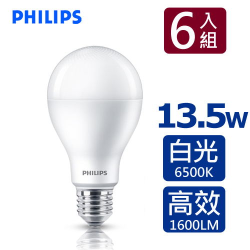 PHILIPS飛利浦 13.5W LED廣角燈泡-白光 6入