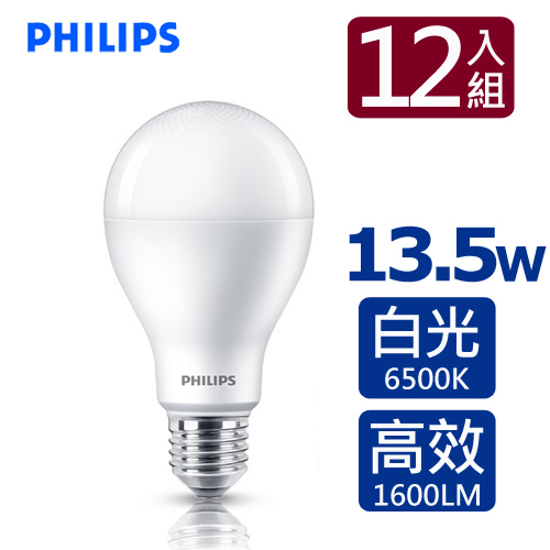 PHILIPS飛利浦 13.5W LED廣角燈泡-白光 12入