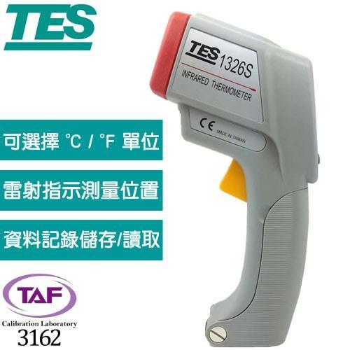 【溫度槍TAF校正套餐】TES泰仕 紅外線溫度槍 1326S + TAF報告書