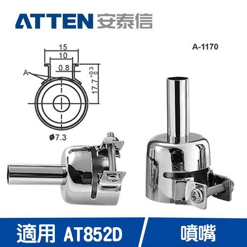 ATTEN AT852D噴嘴 (型號A1170)
