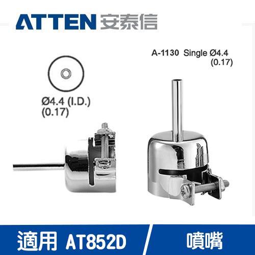 ATTEN AT852D噴嘴 (型號A1130)