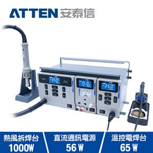 ATTEN安泰信 MS-300 無鉛防靜電三合一維修系統