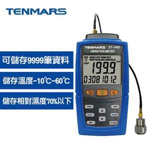 Tenmars泰瑪斯 振動計 ST-140