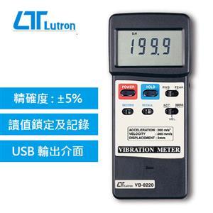 Lutron路昌 振動計 VB-8220