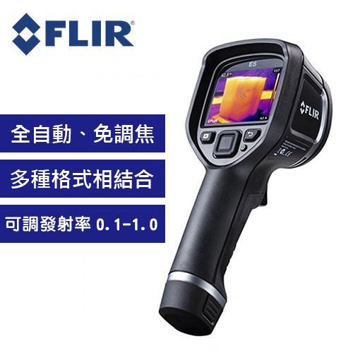 FLIR E5 紅外線熱影像儀