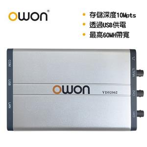 OWON USB介面60MHZ雙通道示波器 VDS2062