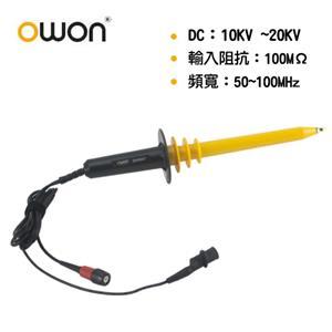 OWON 高壓探棒OH5007 DC:10KV AC(rms):7KVVpp:20KV(pluse)