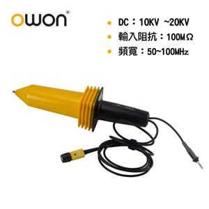 OWON 高壓探棒OH5018 DC+AC:18KV AC(rms):12KV CATII