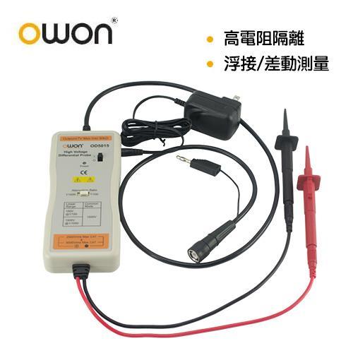 OWON 高壓差動探棒 OD5015(100MHz/1500V:150V)