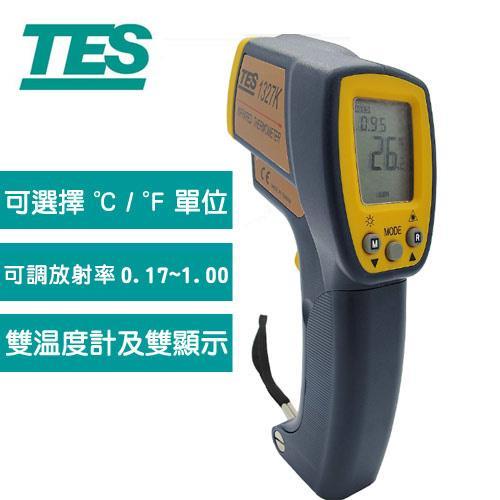 TES泰仕 紅外線溫度計 TES-1327K