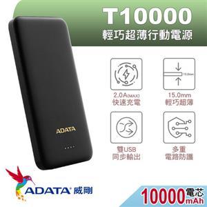 ADATA 威剛 T10000 薄型 行動電源 10000mAh 黑色