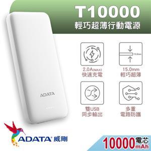 ADATA 威剛 T10000 薄型 行動電源 10000mAh 白色