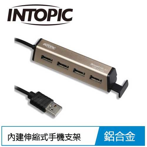 INTOPIC USB2.0鋁合金集線器 HB31