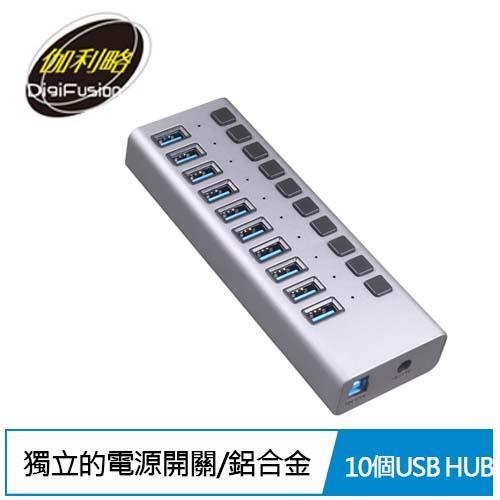 伽利略 USB3.1 Gen1 10埠 HUB 鋁合金 獨立開關
