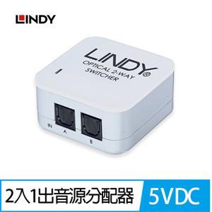LINDY林帝 2入1出 TOSLINK數位音源分配器 SWITCH