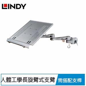 LINDY林帝 筆記型電腦/平板電腦 人體工學長旋臂式支臂 40699