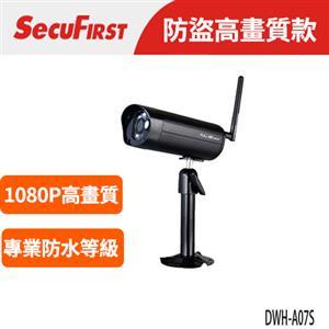 SecuFirst 天鉞 DWH-A07S 室外型 FHD數位無線攝影機