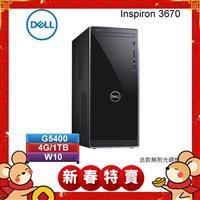 【送4G】Dell戴爾 Inspiron 3670-R1208STW 桌上型電腦