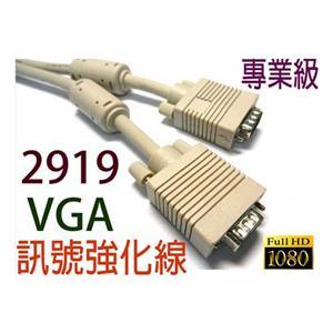 2919 VGA 15公對15公訊號強化線 (標準3+4)
