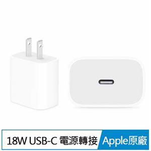APPLE 18W USB-C 電源轉接器