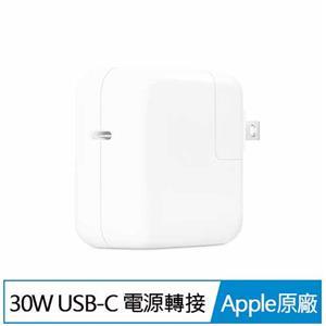 APPLE 30W USB-C 電源轉接器