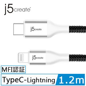 j5 Type-C 轉 Lightning  充電傳輸線 1.2米 JLC15 星鑽銀