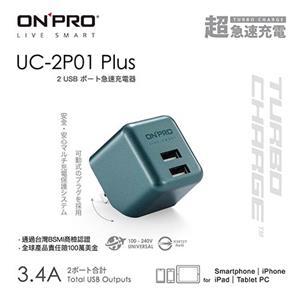 ONPRO UC-2P01 Plus 3.4A第二代超急速漾彩充電器 墨綠