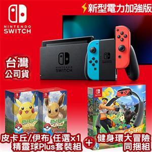 任天堂 Switch新型電力加強版主機電光紅&電光藍 +健身環大冒險+皮卡丘精靈球Plus 套裝組