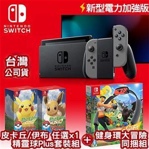 Nintendo 任天堂 Switch新型電力加強版主機 灰 +健身環大冒險同捆組+伊布精靈球Plus 套裝組