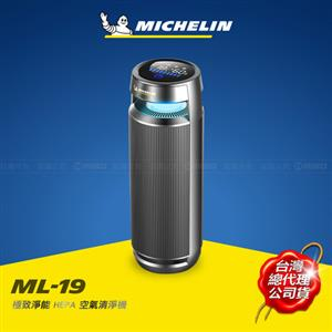 MICHELINE 米其林 多功能智能偵測 車用空氣清淨機 ML-19