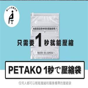【PETAKO】1秒壓縮袋(M)秒收袋
